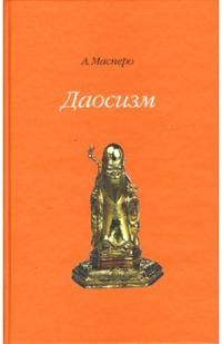 """Масперо Анри """"Даосизм"""", книга из серии: Другие религии и учения Востока"""
