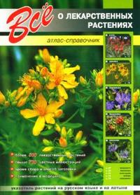 """Раделов С.Ю. """"Все о лекарственных растениях"""", книга из серии: Лекарственные растения и грибы. Травники"""