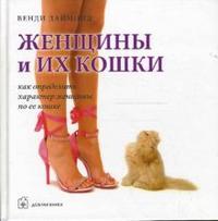 """Даймонд Венди """"Женщины и их кошки. Как определить характер женщины по ее кошке"""", книга из серии: Общие рекомендации для женщин"""