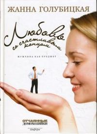 """Голубицкая Жанна """"Любовь со счастливым концом. Мужчина как предмет"""", книга из серии: Любовь"""
