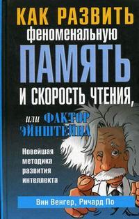 """Венгер В.  """"Как развить феноменальную память и скорость чтения, или Фактор Эйнштейна"""", книга из серии: Интеллект. Память. Творчество"""