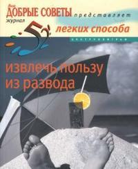 """Перрет Виктория """"52 легких способа извлечь пользу из развода"""", книга из серии: Психология брака"""