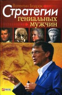 """Бадрак В. """"Стратегии гениальных мужчин"""", книга из серии: Саморазвитие. Психотренинг"""