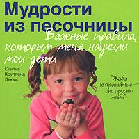 """Коупленд Синтия """"Мудрости из песочницы. Важные правила, которым меня научили мои дети"""", книга из серии: Дети и родители"""