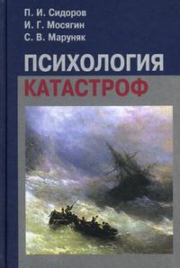 """Сидоров Павел """"Психология катастроф"""", книга из серии: Прикладная психология"""