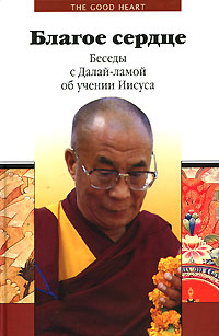 """""""Благое сердце. Беседы с Далай-ламой об учении Иисуса"""", книга из серии: Буддизм"""