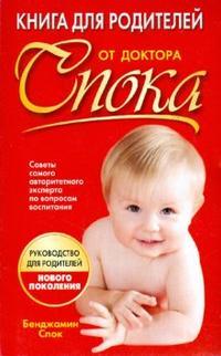 """Спок Бенджамин Маклейн """"Книга для родителей от доктора Спока"""", книга из серии: Дети и родители"""