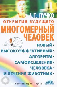 """Пучко Л.Г. """"Многомерный человек"""", книга из серии: Нетрадиционные и народные практики лечения"""