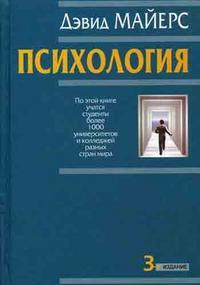 """Майер Дэвид """"Психология"""", книга из серии: Общая психология"""