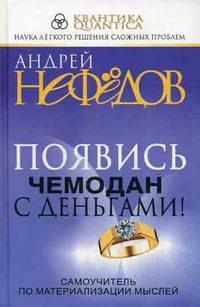 """Нефедов А.И. """"Появись чемодан с деньгами! Самоучитель по материализации мыслей"""", книга из серии: Богатство"""