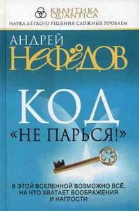 """Нефедов А.И. """"Код """"Не парься!"""""""", книга из серии: Общие вопросы"""