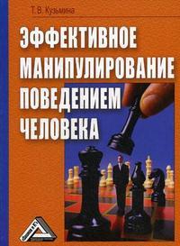 """Кузьмина Т.В """"Эффективное манипулирование поведением человека"""", книга из серии: Саморазвитие. Психотренинг"""