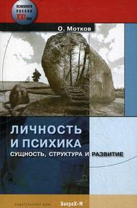 """Мотков О.И. """"Личность и психика. Сущность, структура и развитие"""", книга из серии: Общая психология"""