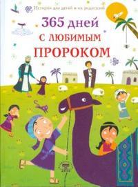 """Дамла Нурдан """"365 дней с любимым Пророком"""", книга из серии: Другие религии"""