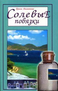 """Филиппова И.А. """"Солевые повязки"""", книга из серии: Природные средства: мед, вода, глина, соль и другие"""