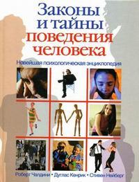 """Кенрик Д.  """"Законы и тайны поведения человека: новейшая психологическая энциклопедия"""", книга из серии: Социальная психология"""