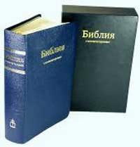 """""""Библия (в футляре)"""", книга из серии: Священное писание"""