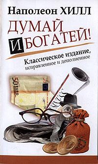 "Хилл Наполеон ""Думай и Богатей!"", книга из серии: Богатство"