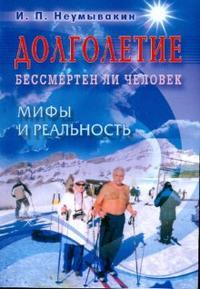 """Неумывакин Иван """"Долголетие. Бессмертен ли человек. Мифы и реальность"""", книга из серии: Омоложение. Долголетие"""