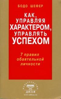 """Шефер Бодо """"Как, управляя характером, управлять успехом"""", книга из серии: Общие вопросы"""