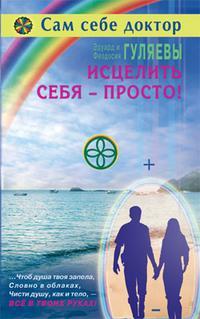 """Гуляев Э. """"Исцелить себя — просто!"""", книга из серии: Нетрадиционные и народные практики лечения"""