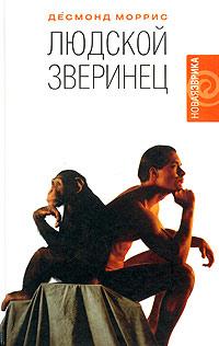 """Моррис Д. """"Людской зверинец"""", книга из серии: Специальные теории и прикладная социология"""