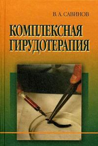 """Савинов В.А. """"Комплексная гирудотерапия: руководство для врачей"""", книга из серии: Гирудотерапия"""