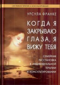 """Франке У. """"Когда я закрываю глаза, я вижу тебя"""", книга из серии: Практическая психология. Психотерапия"""
