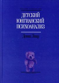"""Лиар Дениз """"Детский юнгианский психоанализ"""", книга из серии: Научная, учебная литература для специалистов"""
