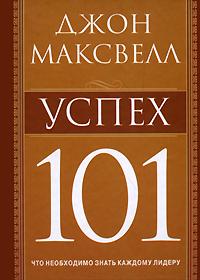 """Максвелл Джон """"Успех 101"""", книга из серии: Менеджмент"""