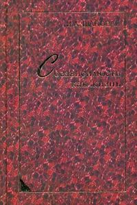 """Шаповал И.А. """"Созависимость как жизнь. Монография"""", книга из серии: Практическая психология. Психотерапия"""