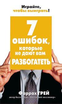 """Грей Фаррах """"7 ошибок, которые не дают вам разбогатеть"""", книга из серии: Богатство"""