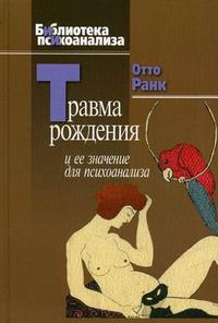 """Ранк О. """"Травма рождения и ее значение для психоанализа"""", книга из серии: Психоанализ"""