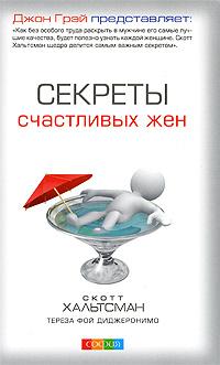 """Хальтсман Скотт """"Секреты счастливых жен"""", книга из серии: Психология брака"""
