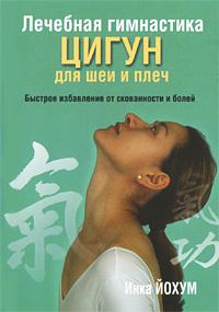 """Йохум Инка """"Лечебная гимнастика цигун для шеи и плеч"""", книга из серии: Опорно-двигательный аппарат"""