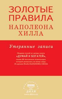 """Наполеон Хилл """"Золотые правила Наполеона Хилла: утерянные записи"""", книга из серии: Саморазвитие. Психотренинг"""