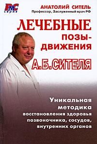 """Ситель А.Б. """"Лечебные позы-движения"""", книга из серии: Опорно-двигательный аппарат"""