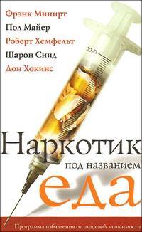 """Минирт Ф.  """"Наркотик под названием еда"""", книга из серии: Прочее"""