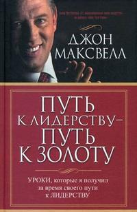 """Максвелл Дж. """"Путь к лидерству - путь к золоту"""", книга из серии: Карьера. Лидерство. Власть"""