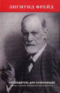"""Берри Р. """"Фрейд. Путеводитель для начинающих: жизнь и учение основателя психоанализа"""", книга из серии: Психоанализ"""