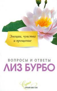 """Бурбо Л. """"Эмоции, чувства и прощение. Вопросы и ответы"""", книга из серии: Общие вопросы"""