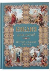 """""""Библия для детей. Ветхий и Новый Заветы"""", книга из серии: Закон Божий, детские молитвословы"""