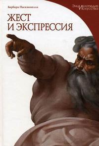 """Пасквинелли Б. """"Жест и экспрессия"""", книга из серии: Искусствоведение, история искусств"""