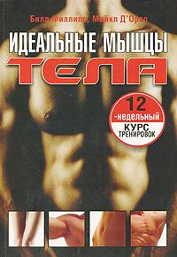 """Филлипс Билл """"Идеальные мышцы тела"""", книга из серии: Фитнес, пилатес"""