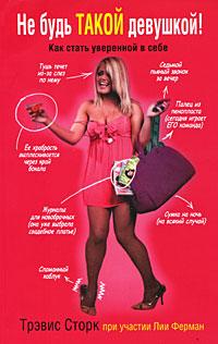 """Сторк Трэвис  """"Не будь такой девушкой"""", книга из серии: Саморазвитие. Психотренинг"""