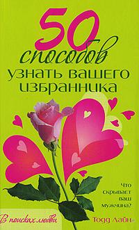 """Лайн Тодд """"50 способов узнать вашего избранника"""", книга из серии: Любовь"""