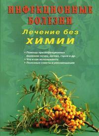 """Захаренко С.М. """"Инфекционные болезни. Лечение без химии"""", книга из серии: Инфекционные заболевания"""