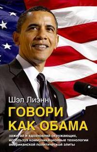 """Лиэнн Ш. """"Говори как Обама. Зажигай и вдохновляй окружающих, используя коммуникационные технологии американской политической элиты"""", книга из серии: Общение. Убеждение"""