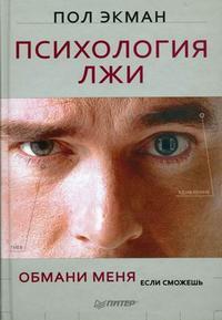 """Экман П. """"Психология лжи. Обмани меня, если сможешь"""", книга из серии: Общение. Убеждение"""