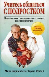 """Киршенбаум М.  """"Учитесь общаться с подростком. Новый взгляд на вами отношения с детьми: конец конфликтам!"""", книга из серии: Дети и родители"""
